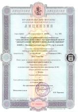 лицензия на оценку недвижимости